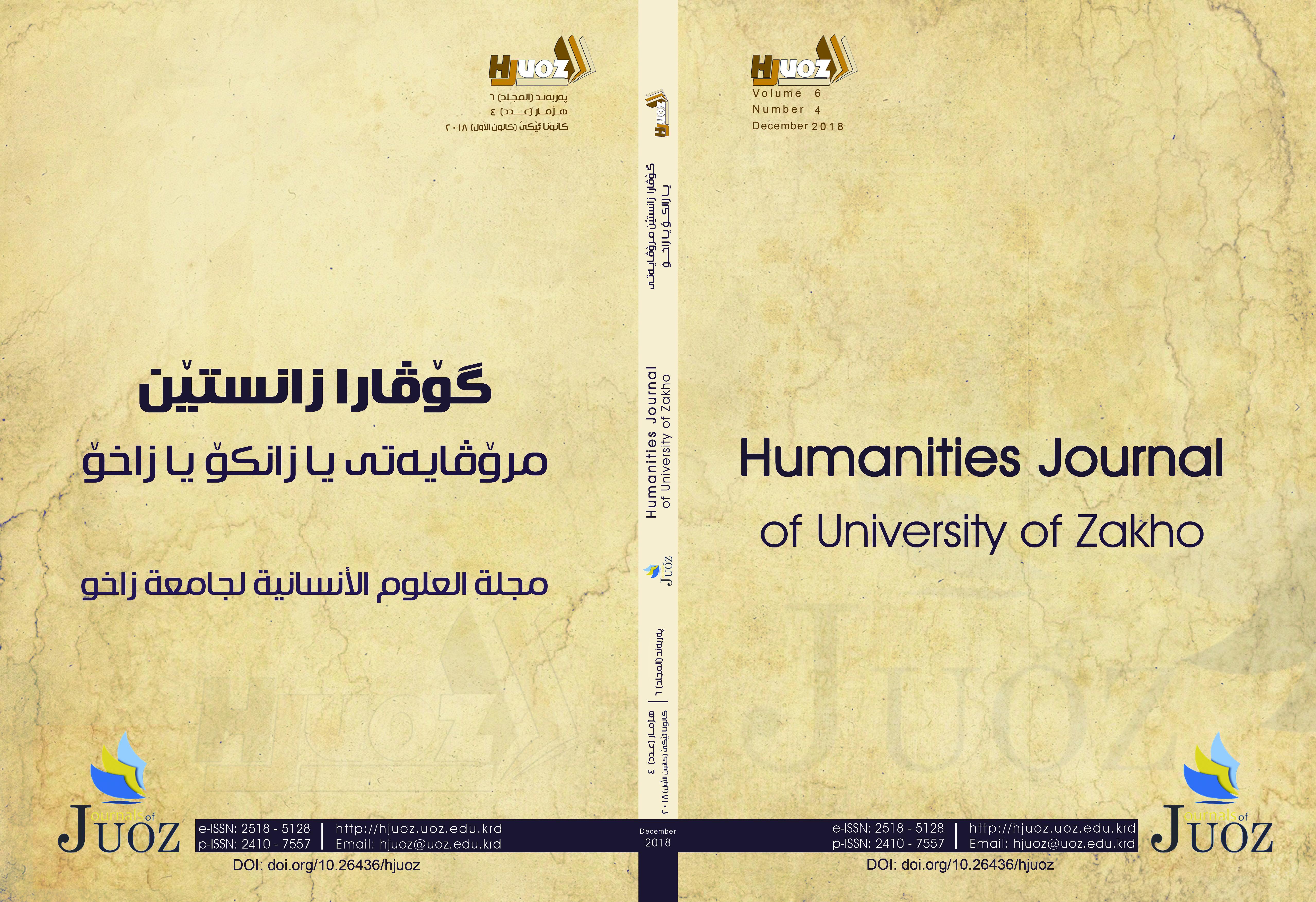 Humanities Journal of University of Zakho (HJUOZ)